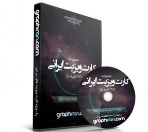 خرید مجموعه کارت ویزیت های ایرانی مشاغل PSD لایه باز – شماره ۱