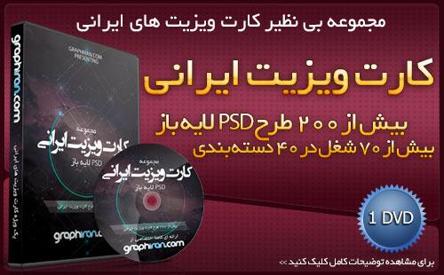 مجموعه کارت ویزیت های ایرانی