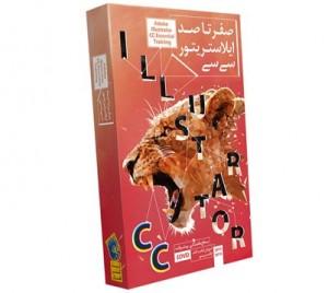 آموزش فارسی صفر تا صد نرم افزار ایلوستریتور Illustrator CC 2015