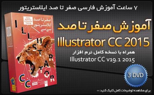 خرید آموزش جامع Illustrator CS6 فارسی