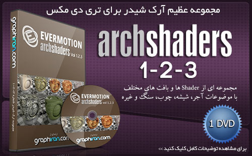 Evermotion Archshaders