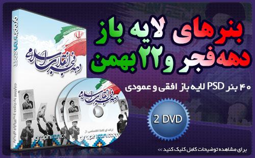 خرید مجموعه بنر دهه فجر و 22 بهمن