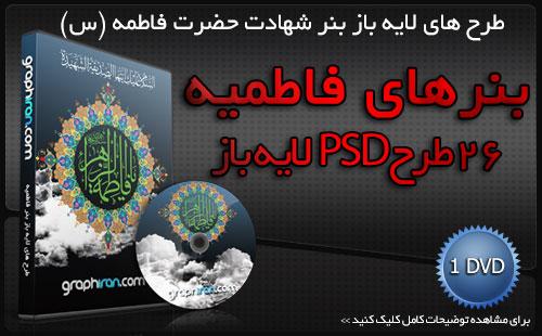 بنر PSD لایه باز با موضوع شهادت حضرت فاطمه (س)