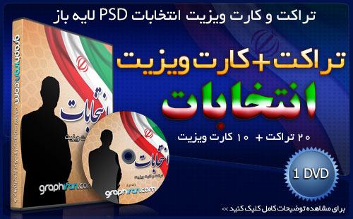 خرید کارت ویزیت انتخابات