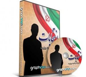 خرید مجموعه کارت ویزیت و تراکت کاندیدای انتخابات PSD لایه باز
