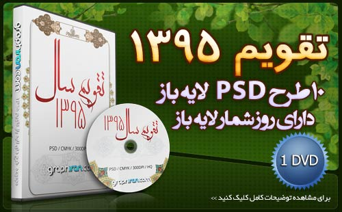 طرح PSD لایه باز تقویم دیواری