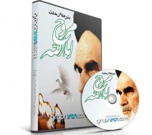 خرید مجموعه طرح های بنر رحلت امام خمینی (ره) PSD لایه باز