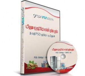 خرید مجموعه طرح های سربرگ و فاکتور فروش ایرانی PSD لایه باز