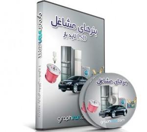 خرید مجموعه طرح های تابلو و بنر مشاغل ایرانی PSD لایه باز