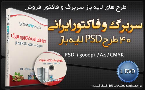 سربرگ و فاکتور فروش ایرانی