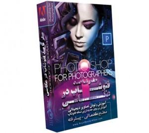آموزش ۰ تا ۱۰۰ فتوشاپ در عکاسی از مقدماتی تا پیشرفته زبان فارسی