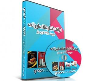 خرید تراکت های تبلیغاتی مشاغل ایرانی PSD لایه باز – شماره ۱