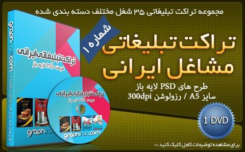 رح تراکت تبلیغاتی مشاغل ایرانی