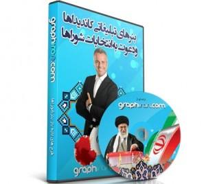 خرید مجموعه بنرهای آماده انتخابات شورای شهر PSD لایه باز