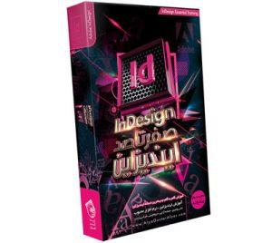 خرید پستی آموزش تصویری صفر تا صد ایندیزاین به زبان فارسی