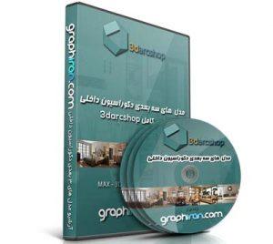 خرید آرشیو کامل مدل های سه بعدی طراحی داخلی ۳Darcshop