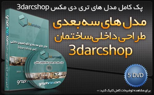 خرید مدل های 3darcshop
