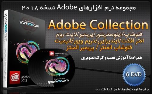 خرید پک کامل Adobe 2018