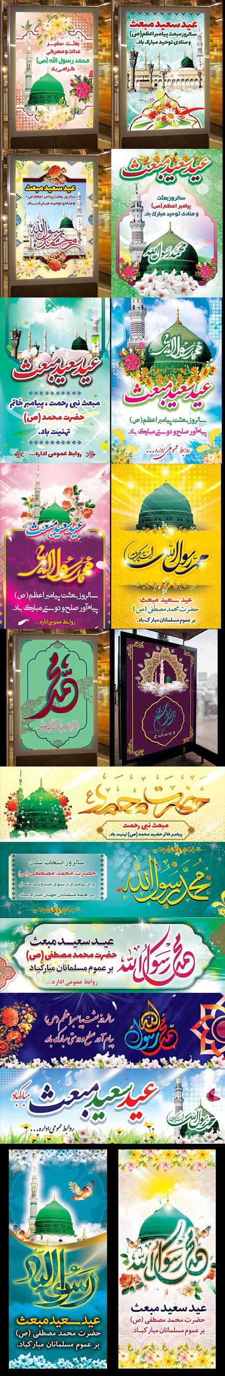 خرید بنرهای عید مبعث