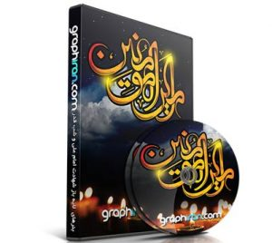 خرید مجموعه طرح های بنر شهادت امام علی (ع) و شب قدر PSD لایه باز