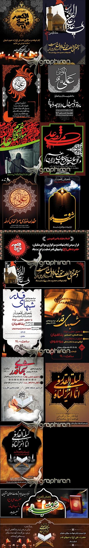 خرید بنر شهادت امام علی
